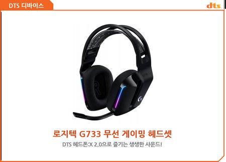 [DTS/디바이스] 로지텍 G733 무선 게이밍 헤드셋