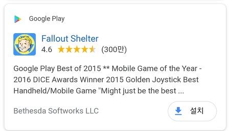 Fallout shelter 게임 사용기
