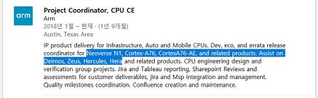 ARM 차기 CPU 아키텍처/플랫폼 (Hercules , Hera)
