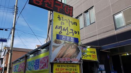 속초여행~점심은 ^함가네 생선구이^