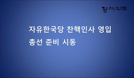자유한국당 찬핵인사 영입으로 총선 준비
