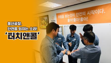 """한화케미칼 울산공장, 안전을 외치는 소리 """"터치앤콜"""""""