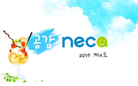 [Vol.59 19년 제4호] 공감 NECA 19년 제4호가 발간되었습니다!