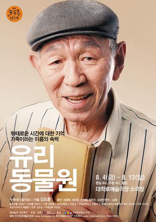 언제든 쉽게 깨질 수 있는 가족의 허상,늘푸른연극제 김도훈 연출작<유리동물원>