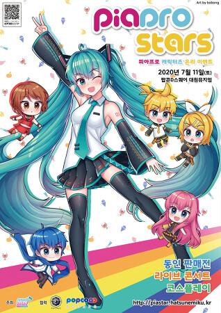 피아프로 캐릭터 온리 이벤트 '피아프로 스타즈(Piapro Stars)' 7.11 개최