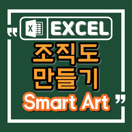 엑셀에서 멋진 조직도를 만드는 방법 (feat. SmartArt)