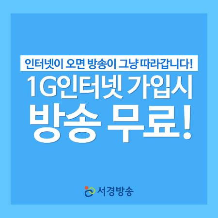 [서경방송] 기가인터넷 가입시 방송은 무료! UHD셋톱박스 무료 업그레이드!