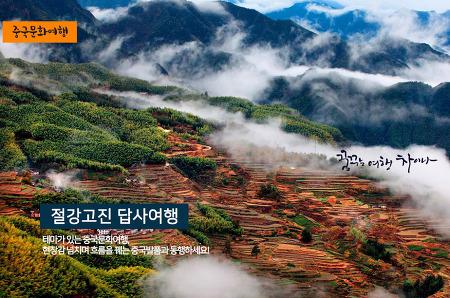 [답사] 절강남부 고진고촌과 자연풍광 문화여행