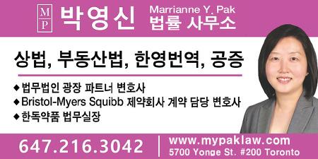박영신 법률사무소