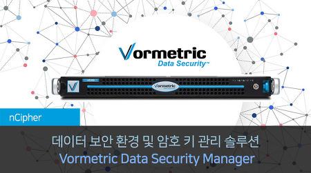 데이터 보안 환경 및 암호 키 관리 솔루션 - Vormetric Data Security Manager
