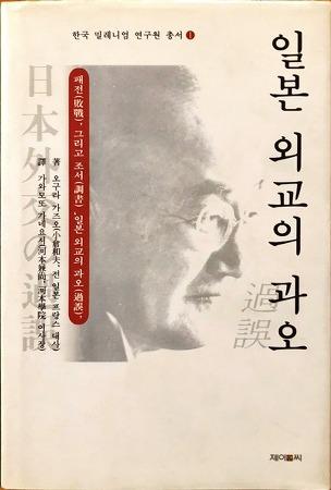 일본 외교의 과오 - 일주일책