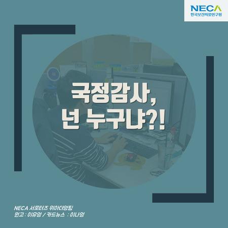 [NECA 기획] 국정감사, 넌 누구냐?