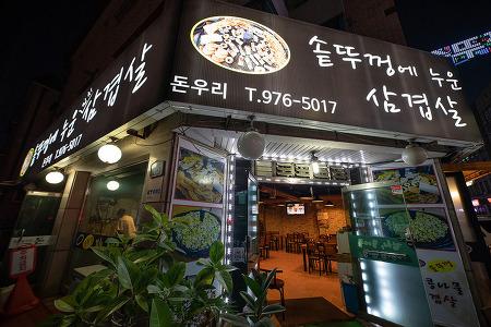 [일산맛집] 중산맛집 10단지 앞 솥뚜껑 삼겹살 맛집을 소개합니다.