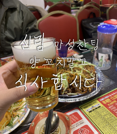 신림동 만성찬팅 식사 메뉴 추천 꿔바로우 쟁반짜장 양꼬치 무한리필 위치 가격