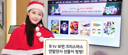B tv 보면 크리스마스와 연말연시 선물이 팡팡!
