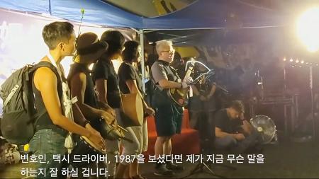 홍콩 사람이 부르는 - 임을 위한 행진곡