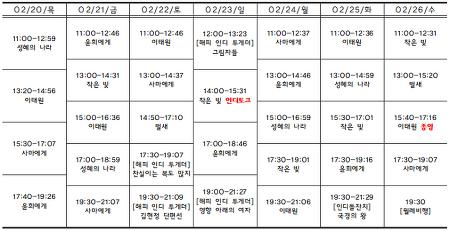 [02.20-02.26 상영시간표] 성혜의 나라 / 작은 빛 / 사마에게 / 윤희에게 / 이태원 / 벌새