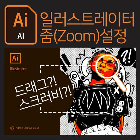 illustrator cc 일러스트 드래그 줌 방법 및 스크러비 줌 활성 방법