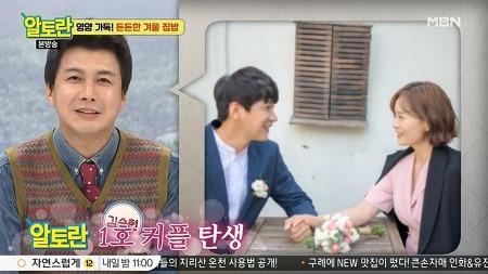 살림남 김승현 피앙세 예비신부 장정윤작가 얼굴 공개 MBN 알토란
