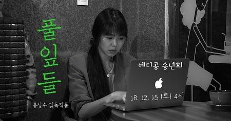 에디공 2018년 송년회 - '예쁘고 단정하게 잘 놀자'