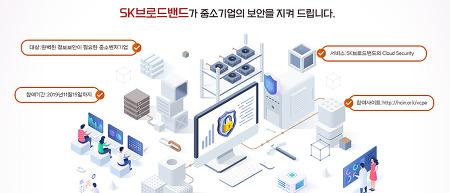SK브로드밴드, 지능형 초연결망 선도사업 서비스 체험 중소벤처기업 모집