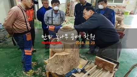 경기 목공방에서 통나무를 조각한 목공예 배우기 (엔진톱공예,생활목공예,목공예배우기,목공예공구)