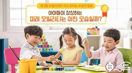 아이들이 상상하는 미래 모빌리티는 어떤 모습일까?