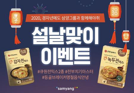 2020 경자년에도 삼양그룹과 함께 해야쥐~ 삼양그룹 설날 맞이 이벤트