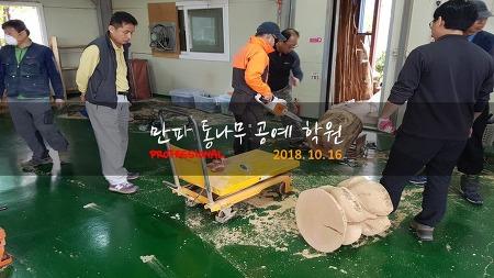 통나무를 이용해 목공예 작품을 배우는 목공예 공방(2018년 10월 16일)