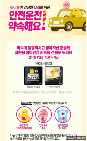 LG U+ 아이들나라, 안전운전캠페인, 아이안심 키트 도착
