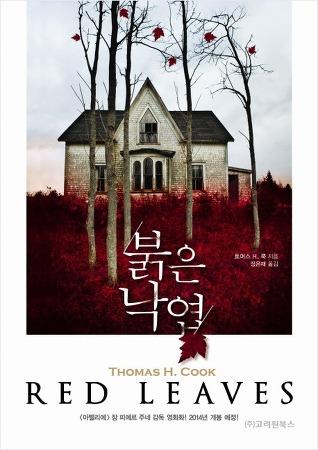 [책] 붉은 낙엽