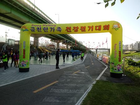 제69회 해피워킹 금천 한가족 건강걷기대회 참가 후기