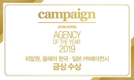 피알원, 올해의 한국/일본 PR에이전시 금상 수상