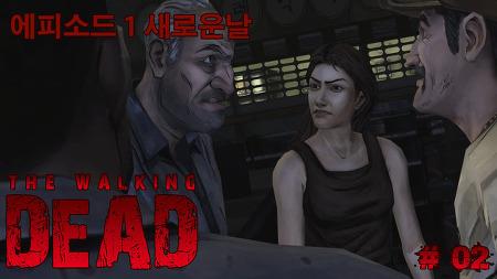 죄책감 오지는 게임 에피소드 1 새로운날 # 02 ( The walking dead )