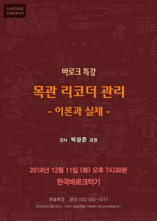 [바로크특강] 목관 리코더 관리 - 이론과 실제 [2018/12/11 한국바로크악기]