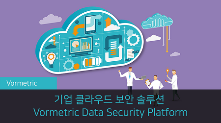 기업 클라우드 보안 솔루션 – Thales eSecurity의 Vormetric Data Security Platform