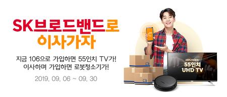 야무지게 이사하는 알뜰 꿀팁! B tv 106 신규가입 9월 이사 이벤트 참여하고 풍성한 선물 받긔♡