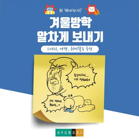 겨울방학 알차게 보내는 방법 알려드림🎈 (feat.스터디, 여행, 취미활동)
