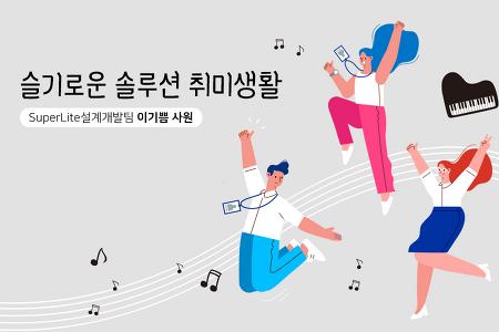 슬기로운 솔루션 취미생활 ①SuperLite설계개발팀 이기쁨 사원