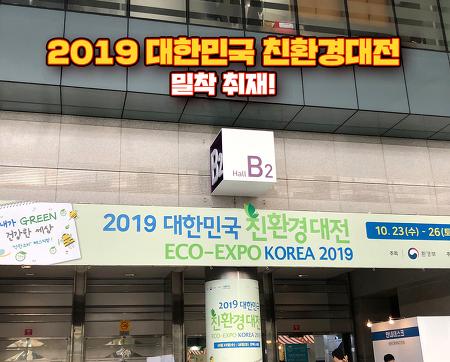 2019 대한민국 친환경대전, 밀착취재!❄