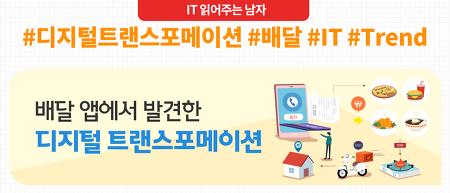 이렇게 빨라진 배달 앱의 비밀?! IT 업계의 새로운 혁신 코드 <디지털 트랜스포메이션>