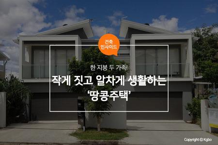 한 지붕 두 가족! 작게 짓고 알차게 생활하는 '땅콩주택'