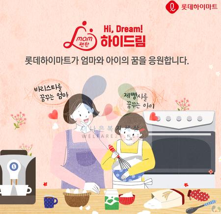 2020년 저소득 취약계층 가정의 자립을 위한 전자제품 지원 사업: mom편한 하이드림