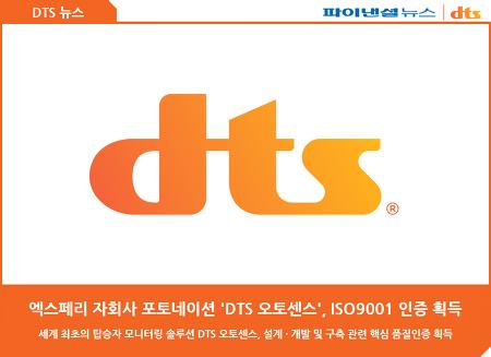 [파이낸셜뉴스] 엑스페리 자회사 포토네이션 'DTS 오토센스', ISO9001 인증 획득