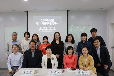 간호조무사신문 2기 회원기자단 발족