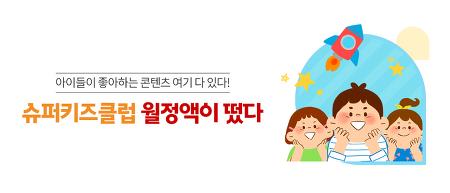 [B tv 월정액 요금제 소개] 슈퍼키즈클럽 월정액이 떴다! 우는 아이 달래주는 특효약 Lovely B tv에서 알려드립니다~♡