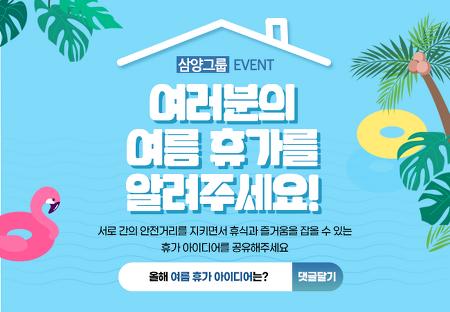여러분의 여름 휴가를 알려주세요! 삼양그룹 휴가 아이디어 공유 이벤트
