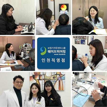 [인천보청기전문] 웨이브히어링 인천직영점, 보청기 고객사은행사 성공적 종료, 3월 다시 대구