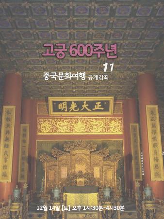 [강좌 11] 고궁 600주년 특별 강좌