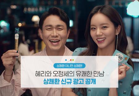 상쾌환 아니면 상쾌환! 혜리와 오정세의 유쾌한 만남, 삼양그룹 상쾌환 신규 광고 공개